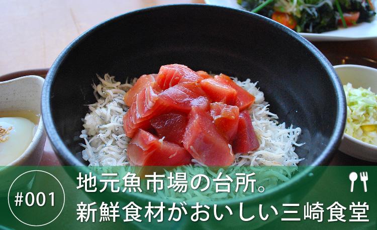 001三崎食堂