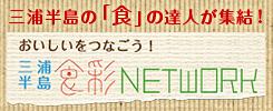 三浦半島 食彩ネットワーク