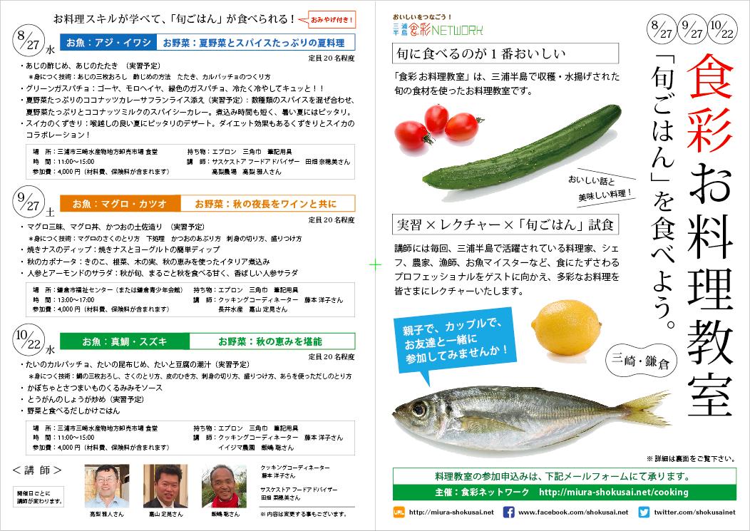 shokusaiNW_cooking2014