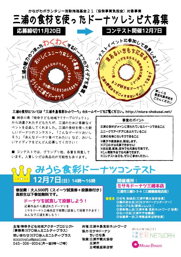 contest_flyer
