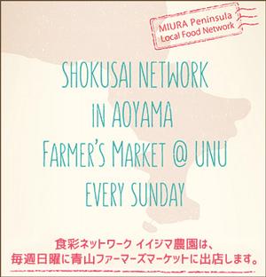食彩ネットワーク青山ファーマーズマーケット, Farmer's Market@UNU