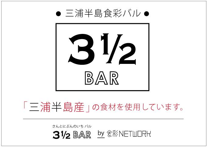 ShokusaiBAR312