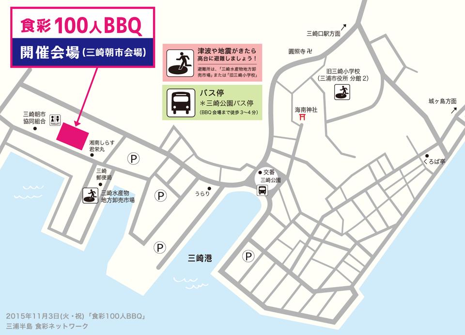 BBQ会場アクセスmap
