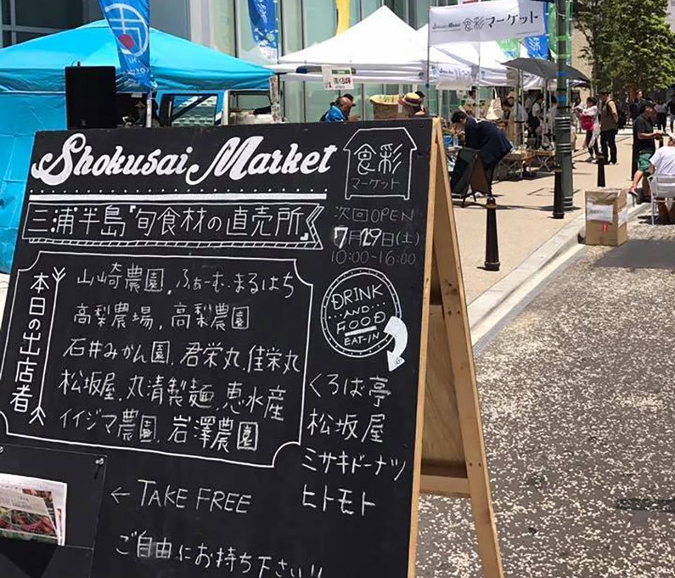 食彩マーケット