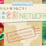 食彩ネットワーク公式Facebookページ&Twitterスタート
