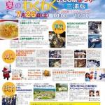 7/26(土)、J:COM主催イベント「夏のわくわくまつり」に参加 〜食彩マルシェ〜