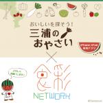 地域アプリ「おいしいを探そう!三浦のおやさい」8つの楽しみ方