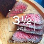 コラボキッチン『3 1/2 BAR さんとにぶんのいちバル』レポート。(80*80 × 三浦半島 食彩ネットワーク)