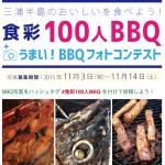 食彩100人BBQ 「うまい!BBQフォトコンテスト」開催!