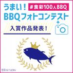 最優秀賞発表!食彩100人BBQ 「うまい!BBQフォトコンテスト」