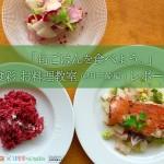 【レポート】「かなさんの畑 × 食彩ネットワーク」食彩お料理教室:2月 三崎編