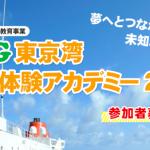 B&G東京湾海洋体験アカデミー2016