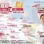 三浦JC、第2回三浦食彩マーケット開催。「食財の町三浦」をアピール!