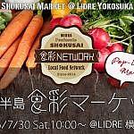 リドレ横須賀 – The Towerで、旬食材の直売所「三浦半島 食彩マーケット」開催!