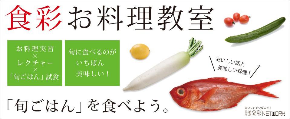 食彩お料理教室