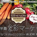 ご好評いただいた旬食材の直売所「第2回 食彩マーケット@リドレ横須賀」開催!
