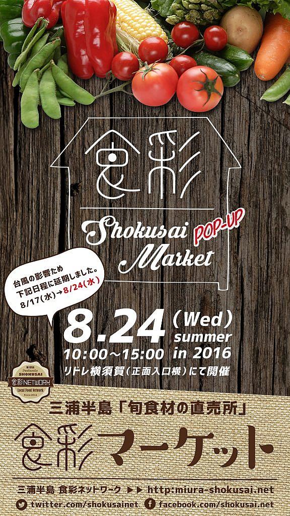 signage_market0824
