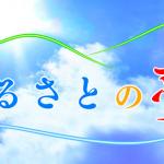 2/12 深夜0:50放送 TBS「ふるさとの夢」で食彩ネットワークが特集されます!