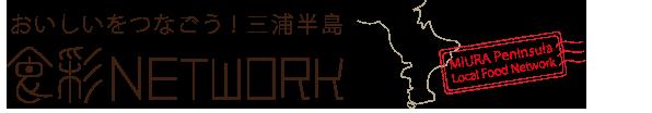 三浦半島食彩ネットワーク