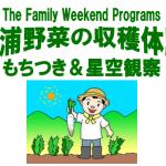 1/20-21、YMCA三浦ふれあいの村企画「三浦野菜の収穫体験」開催