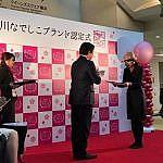 神奈川なでしこブランド2017「なでしこの芽」認定