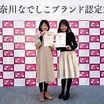 「神奈川なでしこブランド」に認定!食彩ネットワークから、2社が選ばれました。