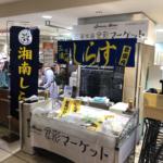 6/5〜6/11、横浜高島屋 x 三浦半島食彩ネットワーク催事企画開催