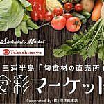 食彩Market@横浜タカシマヤ火曜マルシェ